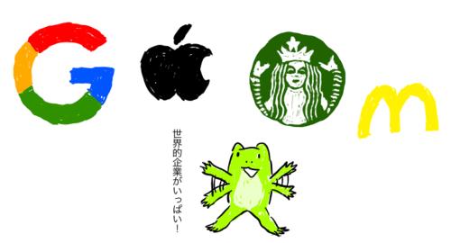 IT企業、飲食店、メーカー・・・どれをとっても超世界的企業が米国にはひしめいております