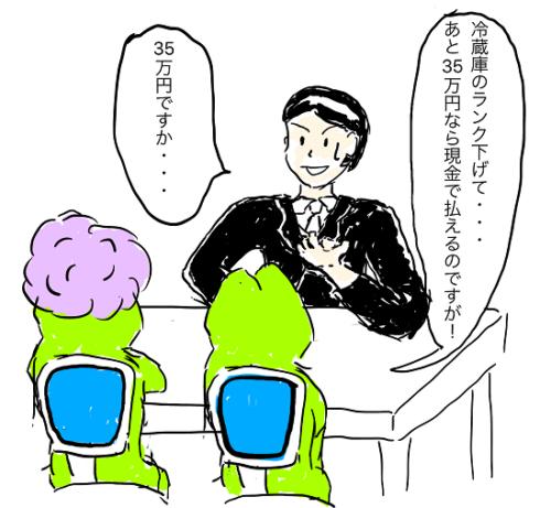 必殺奥義「ニコニコ現金払いでまけて!」を発動する元30代ニートビルメン