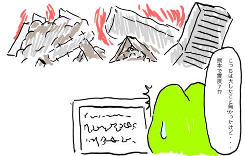 熊本地震を知ったときはびっくりしました