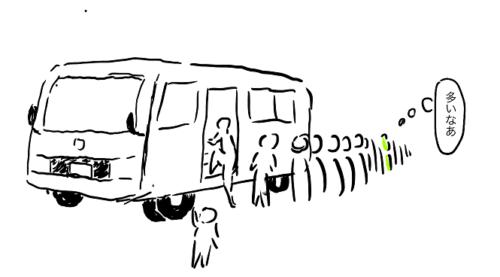 初日の送迎バスは人が多かった