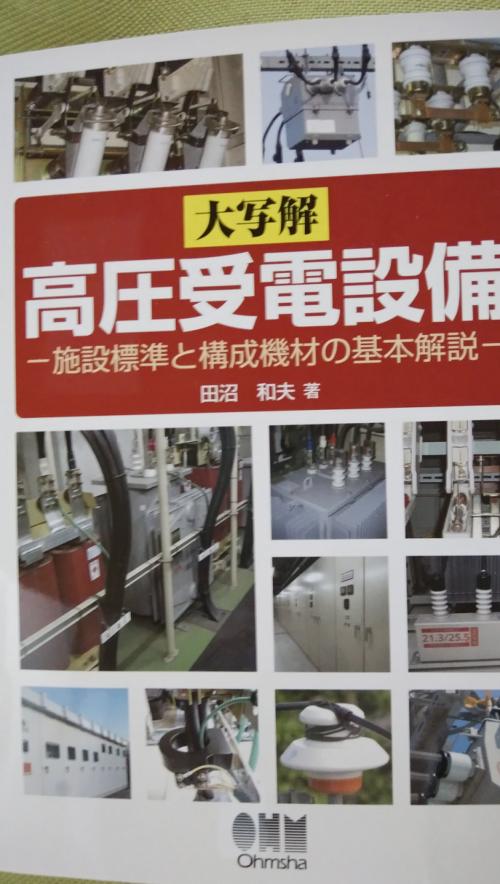 大写解 高圧受電設備 買いました
