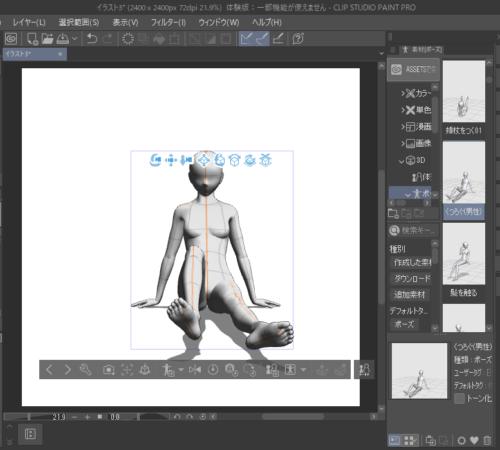 クリスタ試用期限きれても3Dデッサン人形は使えるみたいです(基本ポーズも利用できる)